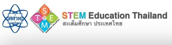 http://www.stemedthailand.org/